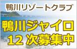 鴨川リゾートクラブジャイロ-10次会員-誕生!